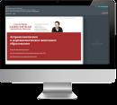 Электронный журнал Справочник заместителя директора школы