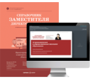 Комплект Справочник заместителя директора школы