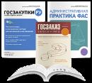 Печатный комплект Госзакупки.ру, Госзаказ в вопросах и ответах, Административная практика ФАС