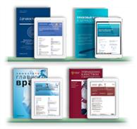 Комплект журналов «Здравоохранение» + «Заместитель главного врача» + «Управление качеством в здравоохранении» + «Правовые вопросы в здравоохранении» - подписаться