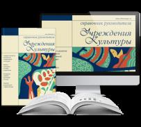 Справочник руководителя учреждения культуры