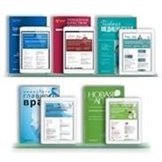 Комплект журналов «Здравоохранение» + «Управление качеством в здравоохранении» + «Заместитель главного врача» + «Новая Аптека» + «Главная медицинская сестра»