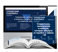 журнал «Справочник кадровика»