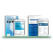 Комплект журналов «Заместитель главного врача» + «Экономика ЛПУ в вопросах и ответах»