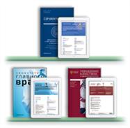 Комплект журналов «Здравоохранение» + «Управление качеством в здравоохранении» + «Заместитель главного врача»