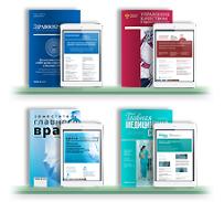 комплект Здравоохранение + Управление качеством в здравоохранении + Заместитель главного врача + Главная медицинская сестра