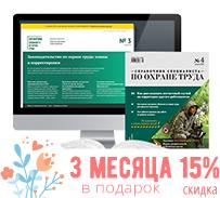 журнал Справочник специалиста по охране труда