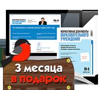 журнал Нормативные документы образовательного учреждения
