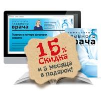 Журнал Заместитель главного врача: лечебная работа и медицинская экспертиза