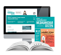 медицинские журналы +для медсестер