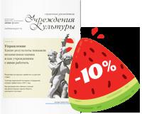 журнал «Справочник руководителя учреждения культуры»