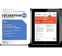 Комплект «Госзакупки.ру» с приложением «Поставщик: все для тендеров»