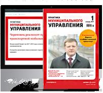 журнал Практика муниципального управления