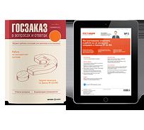 комплект журналов Госзаказ в вопросах и ответах + Поставщик