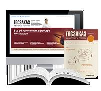 журнал Госзаказ в вопросах и ответах