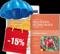 журнал Справочник педагога-психолога. Детский сад