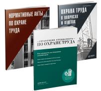 комплект Справочник специалиста по охране труда Нормативные акты по охране труда Охрана труда в вопросах и ответах