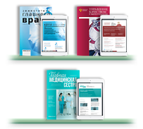 Комплект Заместитель главного врача + Главная медицинская сестра + Управление качеством в здравоохранении