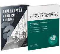 комплект журналов Справочник специалиста по охране труда и Охрана труда в вопросах и ответах