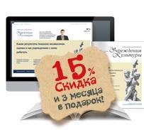 журнал справочник руководителя учреждения культуры
