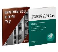 комплект журналов Справочник специалиста по охране труда + Нормативные акты по охране труда