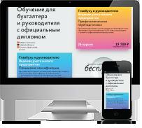 Бухгалтер по заработной плате обучение онлайн бесплатно декларация ндфл пермь