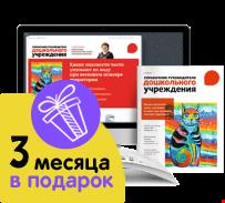 журнал Справочник руководителя дошкольного учреждения