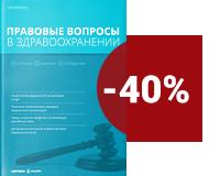 журнал «Правовые вопросы в здравоохранении»