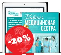 журнал Главная медицинская сестра: журнал для руководителей среднего медперсонала
