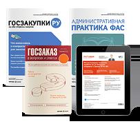 Комплект журналов «Госзакупки.ру», «Госзаказ в вопросах и ответах» с приложениями «Поставщик: все для тендеров» и «Административная практика ФАС»