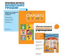 Комплект журналов «Эффективный детский сад»