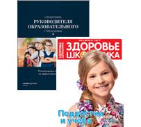 Комплект журналов «Справочник руководителя образовательного учреждения» и «Здоровье школьника»