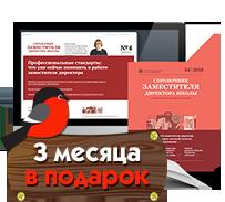 журнал Справочник заместителя директора школы