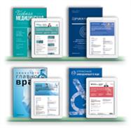 Комплект журналов «Здравоохранение» + «Управление качеством в здравоохранении» + «Заместитель главного врача» + «Справочник заведующего КДЛ» + «Главная медицинская сестра»