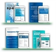Комплект журналов «Здравоохранение» + «Заместитель главного врача» + «Главная медицинская сестра» + «Экономика ЛПУ в вопросах и ответах»