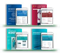 «Здравоохранение» + «Главная медицинская сестра» + «Правовые вопросы в здравоохранении»
