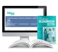 журнал Главная медицинская сестра