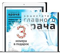 журнал Заместитель главного врача