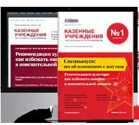 журнал Казённые учреждения: учет, отчетность, налогообложение