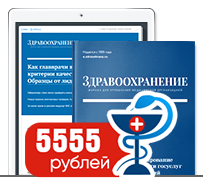 журнал «Здравоохранение»
