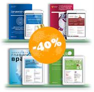 Комплект журналов «Здравоохранение» + «Управление качеством в здравоохранении» + «Заместитель главного врача» + «Новая Аптека»