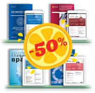 Комплект журналов «Здравоохранение» + «Управление качеством в здравоохранении» + «Заместитель главного врача» + «Справочник заведующего КДЛ»