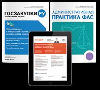 Комплект журналов «Госзакупки.ру» с приложениями «Поставщик: все для тендеров» и «Административная практика ФАС»