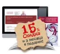 журнал управление качеством в здравоохранении