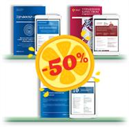 Комплект журналов «Здравоохранение» + «Управление качеством в здравоохранении» + «Экономика ЛПУ в вопросах и ответах»
