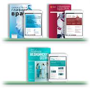 Комплект журналов «Заместитель главного врача» + «Главная медицинская сестра» + «Управление качеством в здравоохранении»