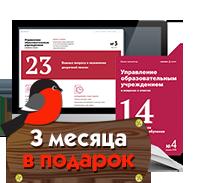журнал Управление образовательным учреждением в вопросах и ответах