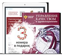 Журнал «Управление качеством в здравоохранении»