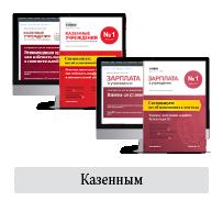 Комплект «Казенные учреждения: учет, отчетность, налогообложение» + «Зарплата в учреждении»