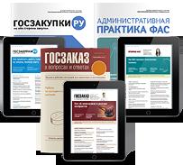 комплект журналов Госзаказ в вопросах и ответах + Госзакупки.ру + АП ФАС
